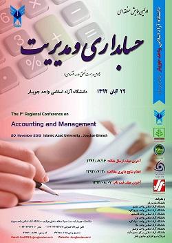 همایش حسابداری و مدیریت
